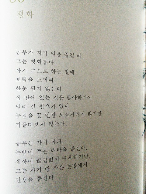 농사의 도 | 독서노트