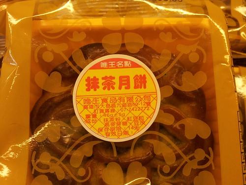 唯王食品中秋節廣式月餅包裝-抹茶月餅