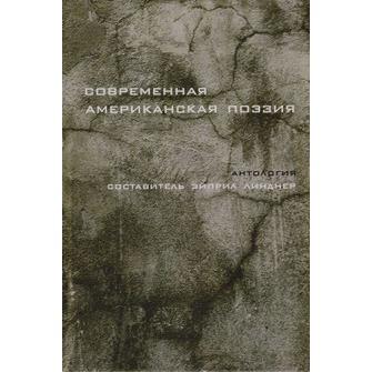 sovremennaya-amerikanskaya-poeziya-antologiya_6035126