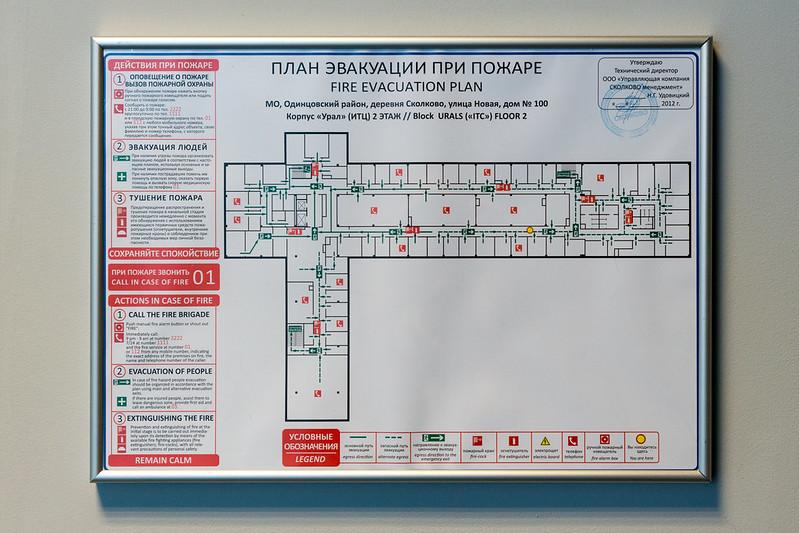 План эвакуации при пожаре, 2 этаж