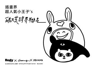 【追加限定品資訊】2014第11屆台北國際玩具創作大展 參展單位介紹:RODY & Puchi Babie