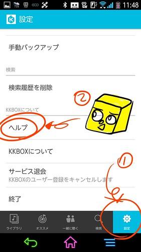 KKBOX リクエスト