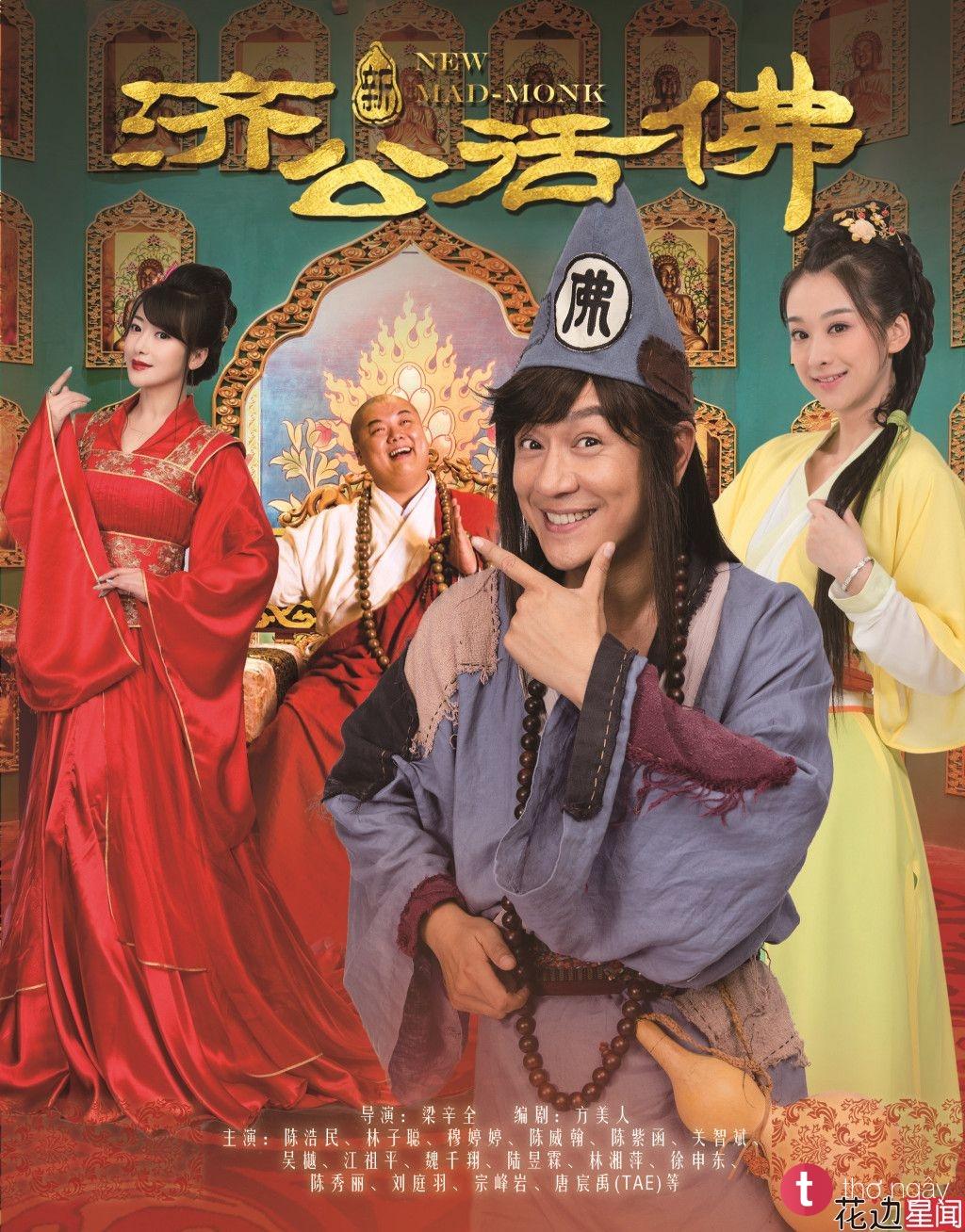 Phim Tân Hoạt Phật Tế Công: Phần 4 - The Legend Of Crazy 4