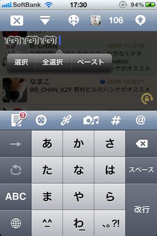 再びTwitterアプリ
