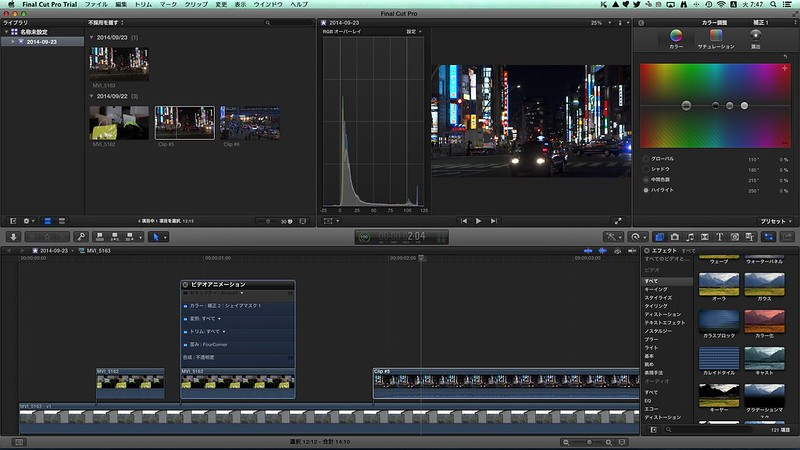 Final Cut Pro Trial