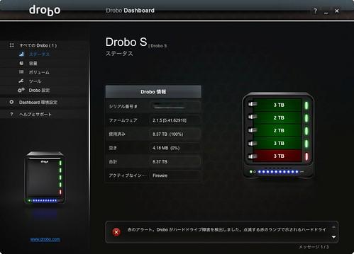 Drobo S