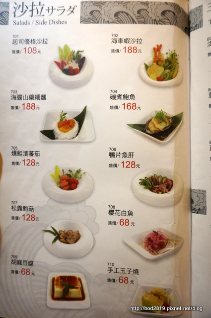 19011254569 c5316399dc o - 【台中西屯】花太郎日本料理-覺得可以試試看的日本料理(已歇業)