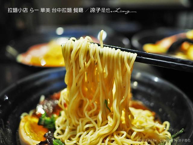 拉麵小店 らー麺 華美 台中拉麵 餐廳 26