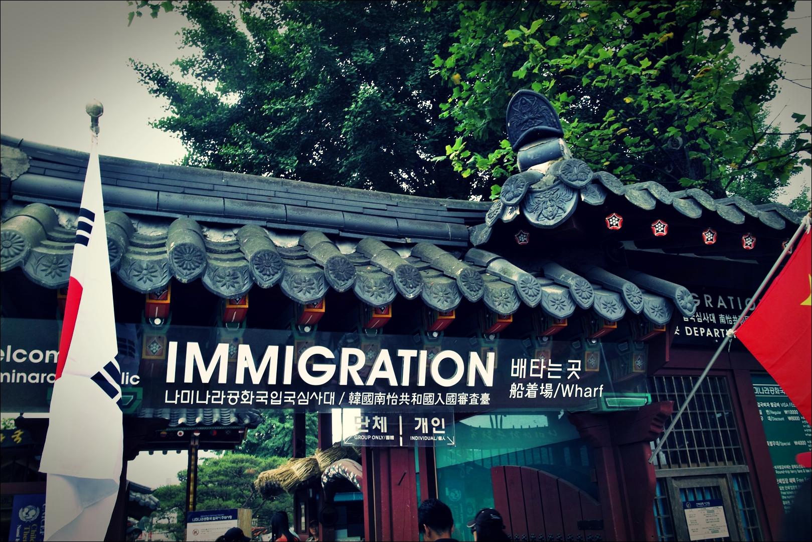 입구-'남이섬. Namisum Gapyeong Korea.'