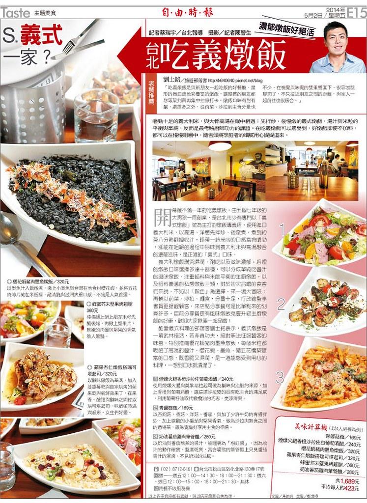自由時報-台北吃義燉飯-網路版