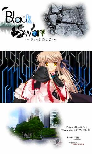 140610 -『静止画M@D大賞』八屆冠軍「軍魔」推出最終作《Black Swan~さいはてにて~》告別MAD界! 1