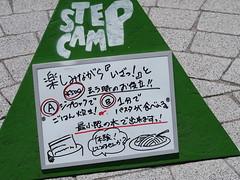 140614_Ryogoku_StepCamp_37