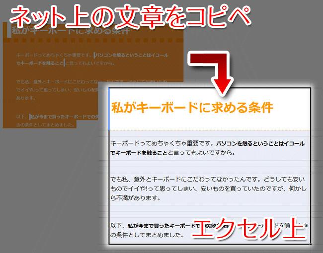 ネットの文章をエクセルとかにコピペすると太字とか色が勝手に反映される!