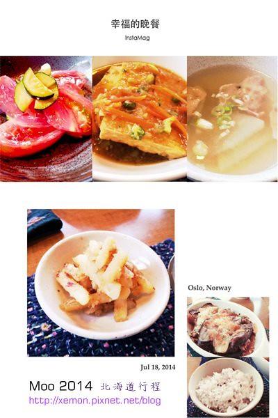 富良野の四季の宿 ペンションIMG_8641Best Western Hotel Fion Sapporo(KIZUNA)晚餐