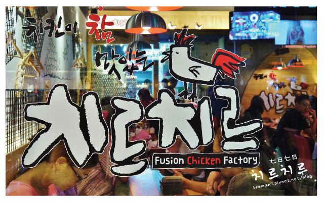 chirchir七日七日韓式炸雞-4