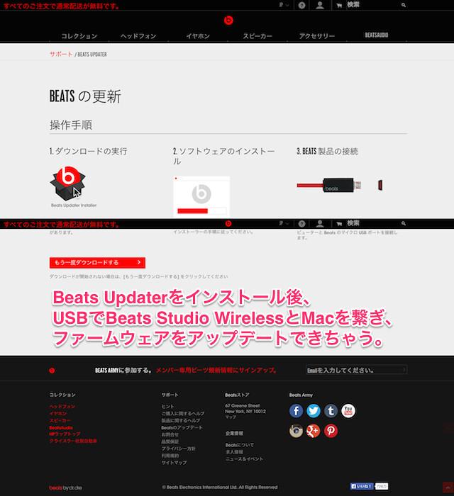 beats_update_03