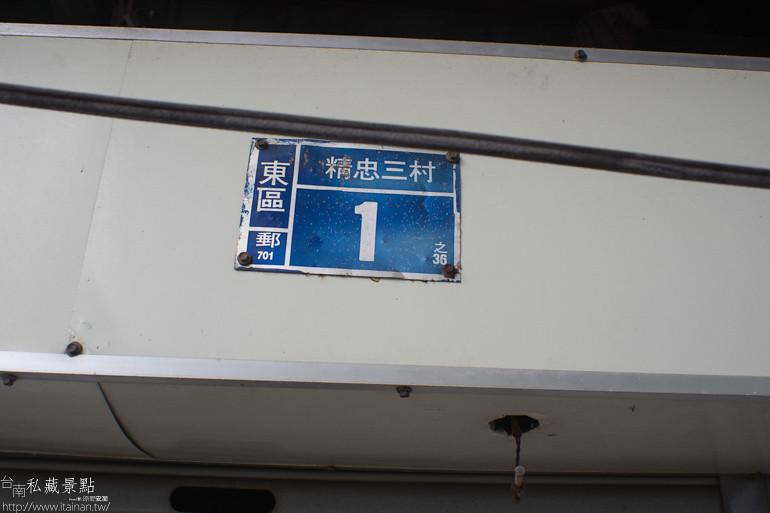 台南私藏景點--精忠三村 (1)