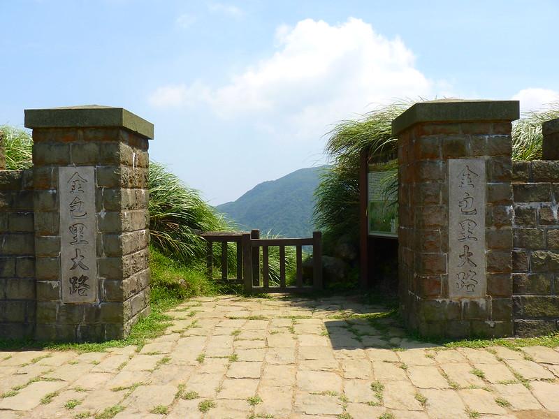 20140824陽明山魚路古道北段 (4)