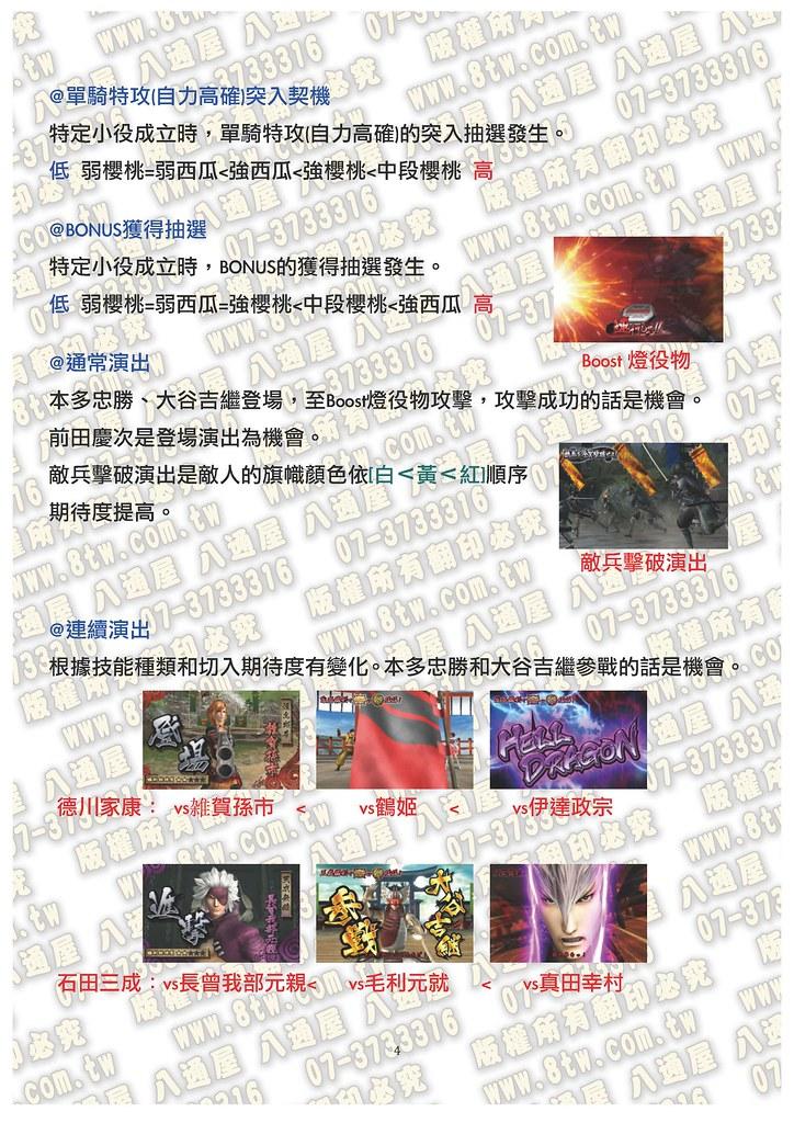 S0228戰國BASARA3 中文版攻略_Page_05