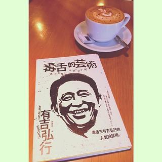@有吉弘行 読んでいる