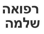 refua shelama
