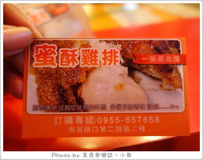 【高雄】瑞豐夜市美食懶人包(下集)‧石記臭豆腐、蜜酥雞翅、海味鮮蝦棒 @魚樂分享誌