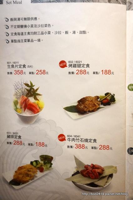 19009828238 c510126763 o - 【台中西屯】花太郎日本料理-覺得可以試試看的日本料理(已歇業)