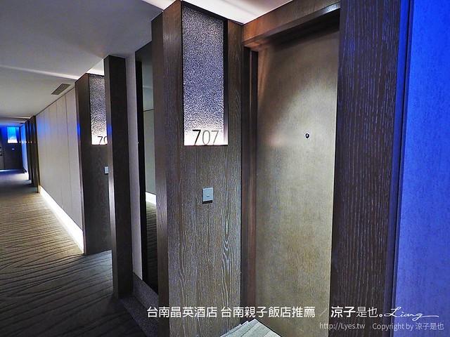 台南晶英酒店 台南親子飯店推薦 27