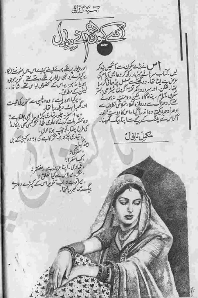 Ussy kion hum ne dia dil is writen by Asia Razaqi; Ussy kion hum ne dia dil is Social Romantic story, famouse Urdu Novel Online Reading at Urdu Novel Collection. Asia Razaqi is an established writer and writing regularly. The novel Ussy kion hum ne dia dil Complete Novel By Asia Razaqi also