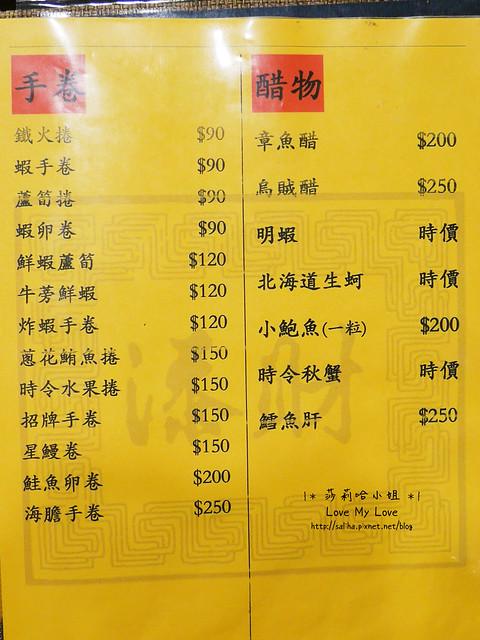 台北車站西門町附近美食餐廳添財日本料理 (28)