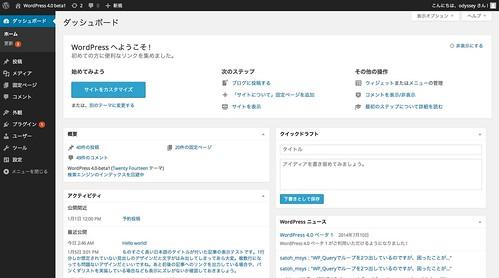 WordPress 4.0 beta1 のダッシュボード