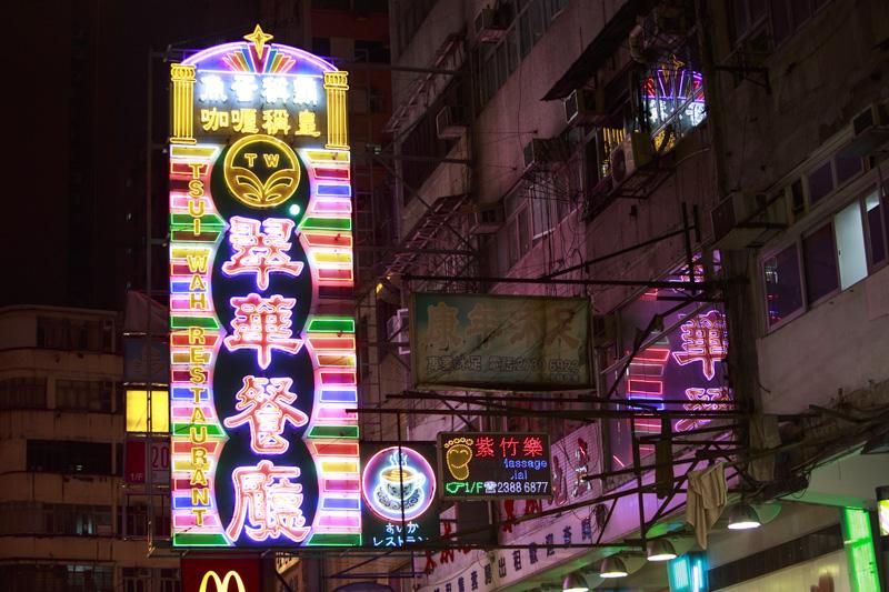 Tsui Wah Restaurant