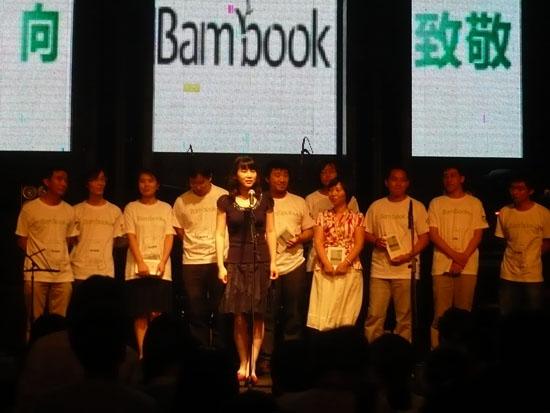 电子书团队代表