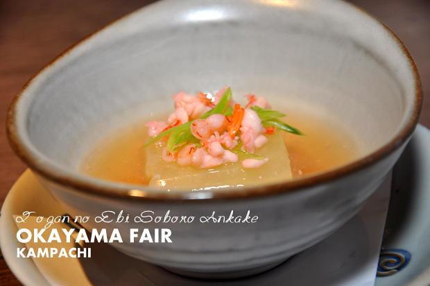 Okayama Fair Kampachi 4