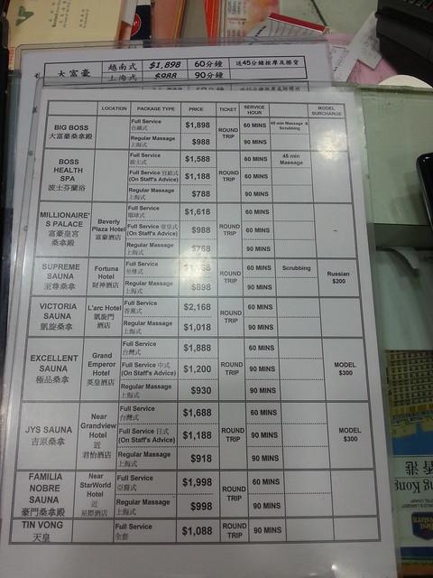 Macau Sauna Pricelist