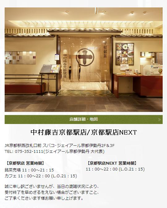 店舗紹介 - 中村藤吉京都車站店