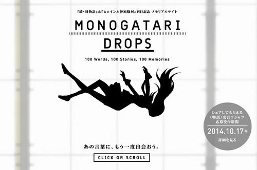 MONOGATARI-DROPS[1]