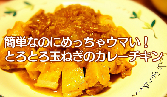 recipe-onion-currychicken-20140924