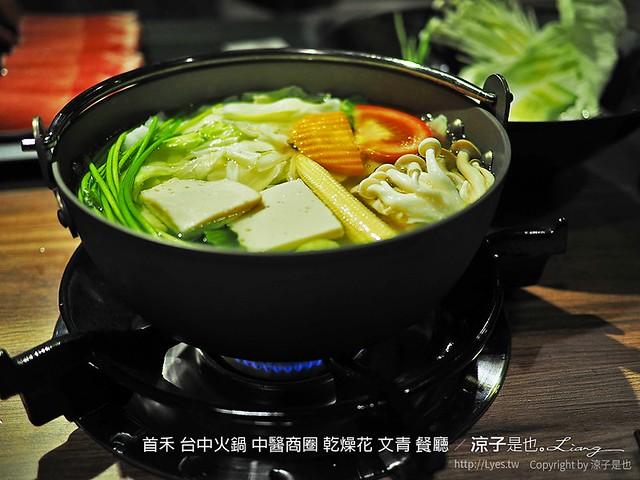 首禾 台中火鍋 中醫商圈 乾燥花 文青 餐廳 22