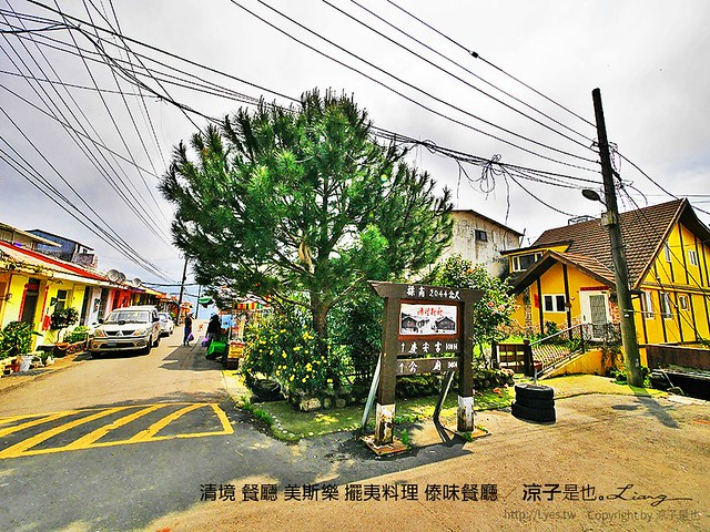 清境 餐廳 美斯樂 擺夷料理 傣味餐廳 8