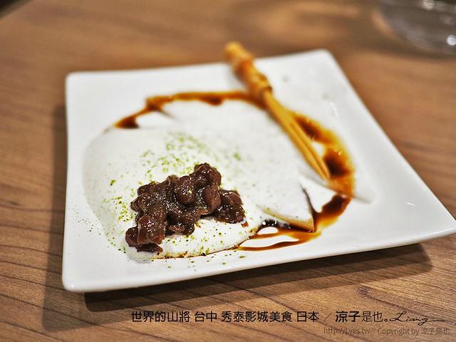 世界的山將 台中 秀泰影城美食 日本 20