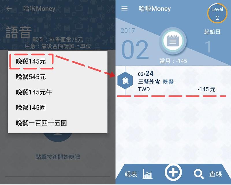 哈拉Money App