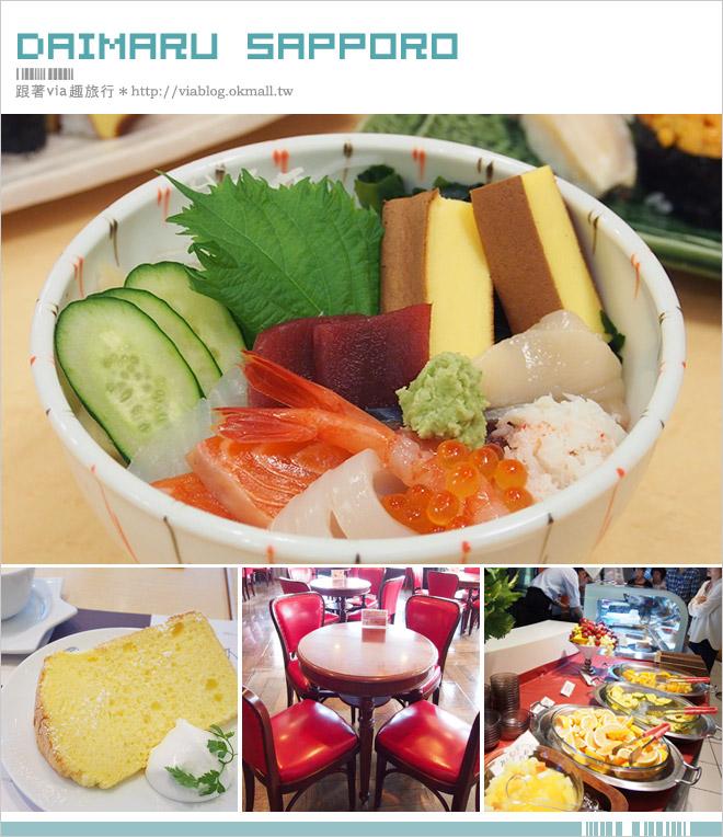 【札幌大丸百貨】札幌必吃美食~INODA COFFEE、yutori no kukan栗原、善壽司店