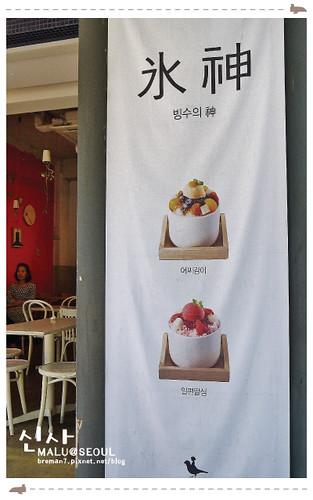 韓國首爾自由行-540(新沙洞散策)