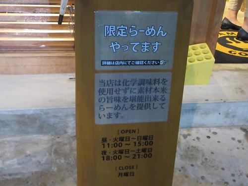 GOTTSU(練馬)