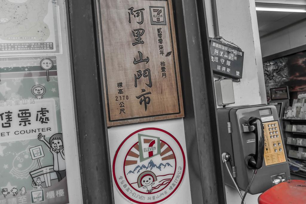 台灣好行-阿里山線