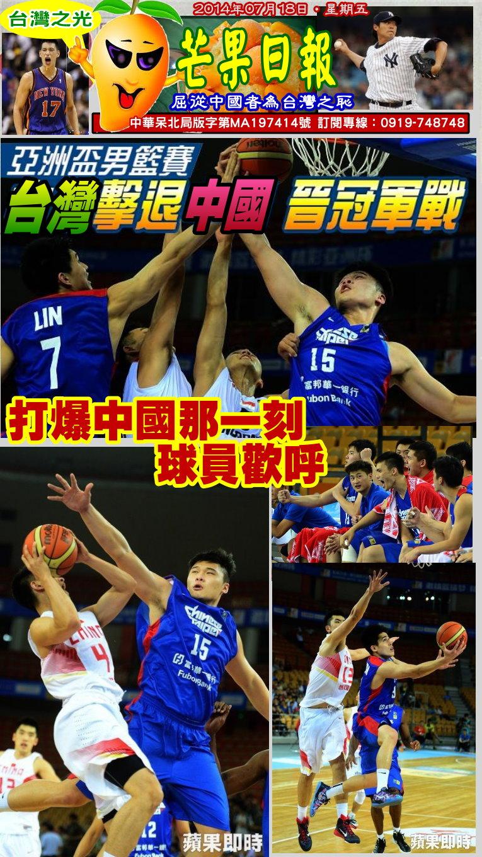 140718芒果日報--台灣之光--台灣隊打爆中國,亞洲盃男籃晉級