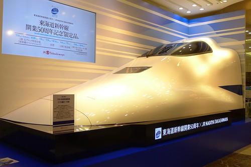 東海道新幹線開業50周年