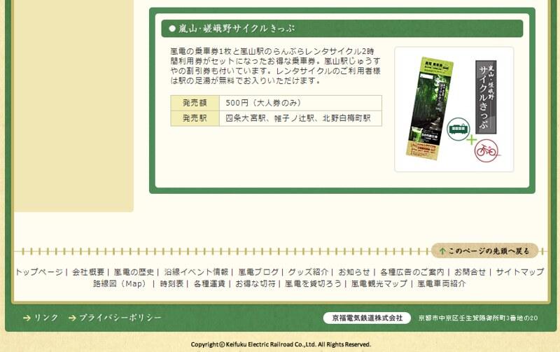 お得な切符   京都・嵐山の観光に、京都、四条大宮から嵐山、北野白梅町を繋ぐ、嵐電