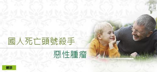 台北健康檢查
